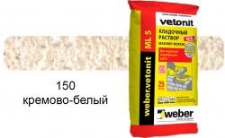 weber.vetonit МЛ 5 кремово-белый №150 25 кг