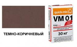quick-mix VM 01.F темно-коричневый 30 кг