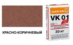 quick-mix VK 01.G красно-коричневый 30 кг