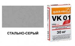 quick-mix VK 01.Т стально-серый 30 кг