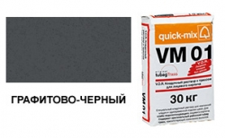 quick-mix VM 01.H графитово-черный 30 кг