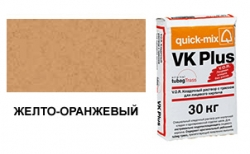 quick-mix VK Plus 01.N желто-оранжевый 30 кг