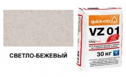 quick-mix VZ 01.В светло-бежевый зимний 30 кг
