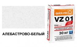 quick-mix VZ 01.А алебастрово-белый зимний 30 кг