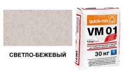 quick-mix VM 01.B светло-бежевый зимний 30 кг