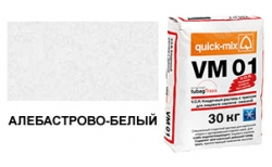 quick-mix VM 01.B алебастрово-белый зимний 30 кг