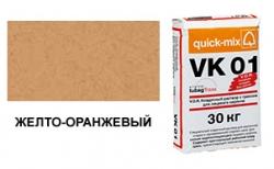 quick-mix VK 01.N желто-оранжевый 30 кг