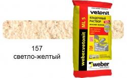 weber.vetonit МЛ 5 светло-желтый №157, 25 кг